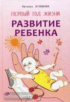 Кулакова. Развитие ребенка. Первый год жизни. Практический курс для родителей (Каро)