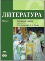 Сухих. Литература 6 класс. Учебник. В двух частях. Часть 2 (Академия)
