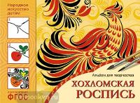 Хохломская роспись. Альбом для творчества (Мозаика-Синтез)