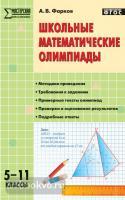 Мастерская учителя. Школьные математические олимпиады 5-11 класс. ФГОС (Вако)