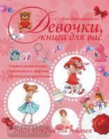 Девочки, книга для вас. Энциклопедия для девочек (АСТ)