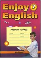Биболетова. Английский с удовольствием. Enjoy English. 7 класс. Рабочая тетрадь. ФГОС (Титул)