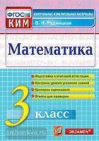 КИМ. Итоговая аттестация. 3 класс. Математика. ФГОС (Экзамен)