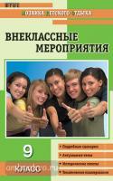 Внеклассные мероприятия 9 класс. Мозаика детского отдыха (Вако)