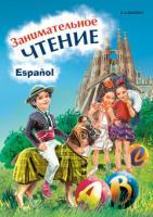 Занимательное чтение. Книжка в картинках на испанском языке (Каро)