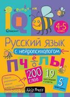 Умный блокнот. Русский язык с нейропсихологом. 4-5 класс (Айрис)