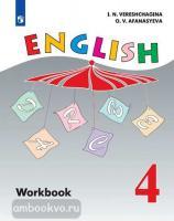Верещагина. Английский язык 4 класс (4 год обучения). Рабочая тетрадь (Просвещение)