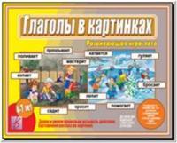 Глаголы в картинках / Настольно-печатные дидактические игры в папке (Весна-Дизайн)
