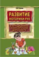 Развитие моторики рук в нетрадиционной изобразительной деятельности (Каро)