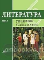 Сухих. Литература 6 класс. Учебник. В двух частях. Часть 1 (Академия)