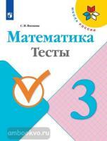 Волкова. Школа России. Математика 3 класс. Тесты (Просвещение)