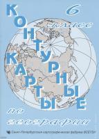 ВСЕГЕИ. Контурные карты по географии 6 класс