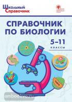 Школьный справочник. Справочник по биологии 5-11 класс (Вако)