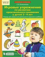 Колесникова. Игровые упражнения по развитию произвольного внимания у детей 3-4 лет (Бином)