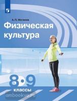 Матвеев. Физическая культура 8-9 классы. Учебник. ФП (Просвещение)