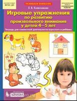 Колесникова. Игровые упражнения по развитию произвольного внимания у детей 4-5 лет (Бином)