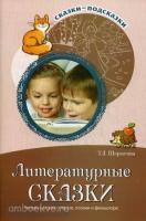 Сказки-подсказки. Литературные сказки. Беседы с детьми о прозе, поэзии и фольклоре (Сфера)
