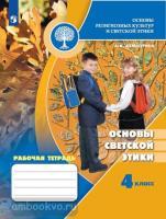 Шемшурина. Основы религиозных культур и светской этики 4 класс. Рабочая тетрадь (Просвещение)