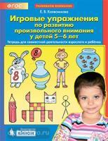 Колесникова. Игровые упражнения по развитию произвольного внимания у детей 5-6 лет (Бином)