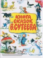 Книга сказок В. Сутеева (АСТ)