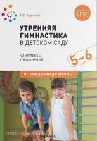 Утренняя гимнастика в детском саду. 5-6 лет. Комплексы упражнений. ФГОС (Мозаика-Синтез)