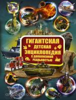 Гигантская детская энциклопедия. Гигантская детская энциклопедия с дополненной реальностью