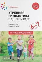 Утренняя гимнастика в детском саду. 6-7 лет. Комплексы упражнений. ФГОС (Мозаика-Синтез)