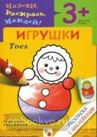 Раскраска с наклейками. Игрушки (от 3 до 5 лет) (Мозаика-Синтез)