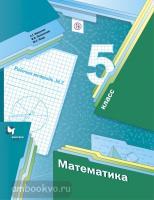 Мерзляк. Математика 5 класс. Рабочая тетрадь в двух частях. Часть 2 . ФГОС (Вентана-Граф)