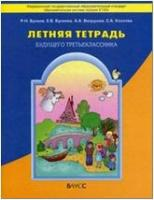 Бунеев. Летняя тетрадь будущего третьеклассника. ФГОС (БАЛАСС)