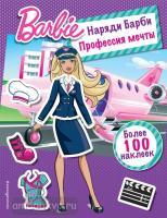 Mattel. Barbie. Книги с наклейками. Наряди Барби: Профессия мечты (Эксмо)