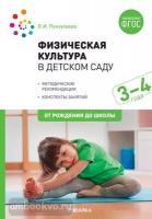 Физическая культура в детском саду. 3-4 года. Конспекты занятий. ФГОС (Мозаика-Синтез)