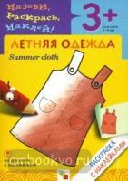 Раскраска с наклейками. Летняя одежда (от 3 до 5 лет) (Мозаика-Синтез)