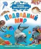 Первая энциклопедия. Подводный мир (Росмэн)