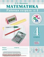 Муравин. Математика 4 класс. Рабочая тетрадь. Часть 1. РИТМ. ФГОС (Дрофа)