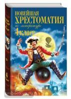 Новейшая хрестоматия по литературе. 4 класс (Эксмо)