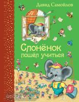 Самые любимые книжки. Слоненок пошел учиться