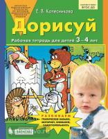 Колесникова. Дорисуй. Рабочая тетрадь для детей 3-4 лет (Бином)