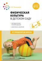 Физическая культура в детском саду. 4-5 лет. Конспекты занятий. ФГОС (Мозаика-Синтез)