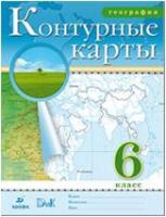 Контурные карты по географии 6 класс. ФГОС (Дрофа)
