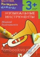 Раскраска с наклейками. Музыкальные инструменты (от 3 до 5 лет) (Мозаика-Синтез)