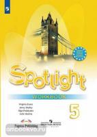 Английский в фокусе. Spotlight. Рабочая тетрадь к учебнику 5 класс (Просвещение)
