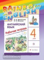 "Афанасьева, Михеева. ""Rainbow English"". Английский язык 4 класс. Рабочая тетрадь. РИТМ. ФГОС (Дрофа)"