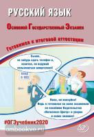ОГЭ 2020. Русский язык (Интеллект-Центр)