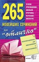 265 новейших сочинений на отлично. Сборник (Экзамен)