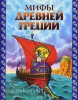 Мифы Древней Греции. Атласы и энциклопедии