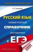 ЕГЭ. Русский язык. Новый полный справочник для подготовки к ЕГЭ. Твердый переплет (АСТ)