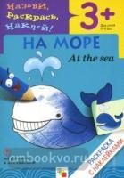 Раскраска с наклейками. На море (от 3 до 5 лет) (Мозаика-Синтез)