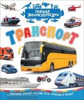 Первая энциклопедия. Транспорт (Росмэн)