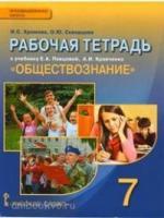 Кравченко. Обществознание 7 класс. Рабочая тетрадь / Хромова (Русское Слово)